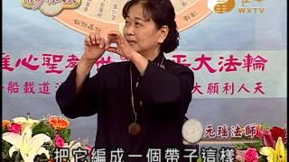 元紫法師 元瑤法師 元普法師(3)【用易利人天55】  WXTV唯心電視台