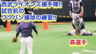 2019年開幕カードの試合前の様子 キャッチャー陣の練習.