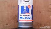 Промывка инжектора в домашних условиях своими руками. Лавр ML101 .