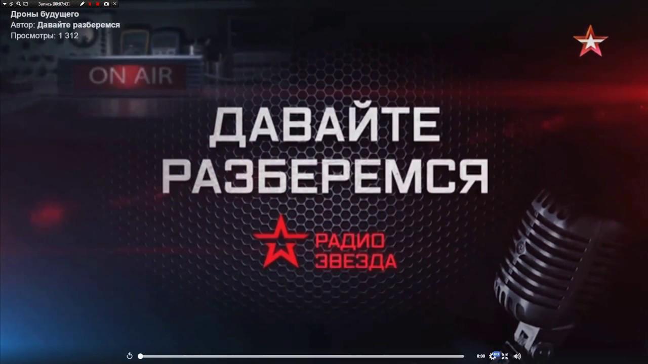 """Радио """"Звезда"""" - Давайте разберёмся, от 19.01.2018 - YouTube"""