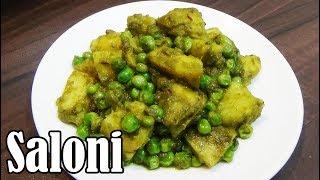Aloo Matar Saloni | Saloni Recipe | Easy Breakfast recipe | Sabji | By CookwithND
