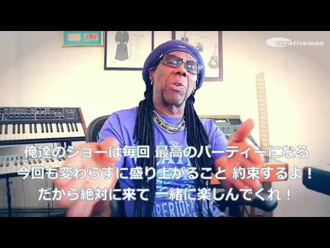 Nile Rodgers video message to Japanese fans