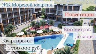 Квартира в Сочи для отдыха / ЖК Морской квартал / Недвижимость в Сочи