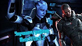 Сделаем Mass Effect 2 красивее!