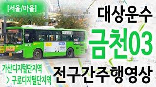 [서울/마을] 대상운수 금천03 전구간주행영상