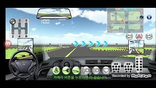 3D운전교실 장내기능시험 T자코스(1종보통)
