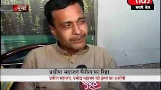 Praveen Mahajan out on parole