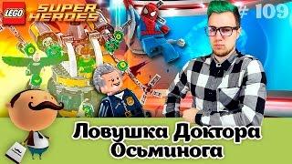 lEGO 76059 - Человек-паук: В ловушке Доктора Осьминога! Обзор новинки