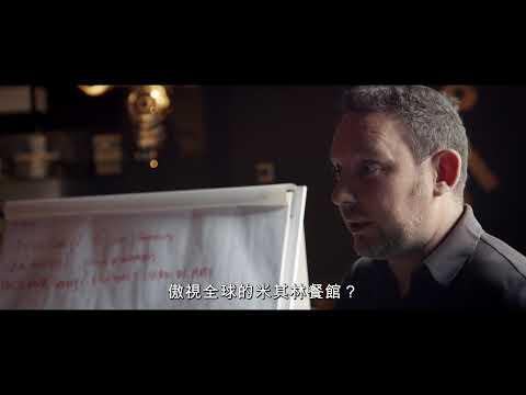 鬥牛犬:米其林帝國 - Trailer