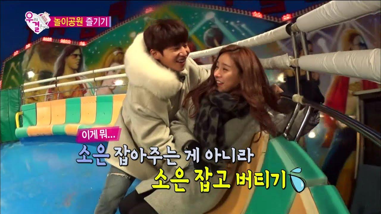 song jae rim and park gyuri dating