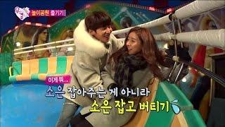 tvpp song jae rim date at amusement park 송재림 연인들의 달달 필수 코스 놀이공원 즐기기 we got married