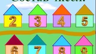 Состав чисел первого десятка