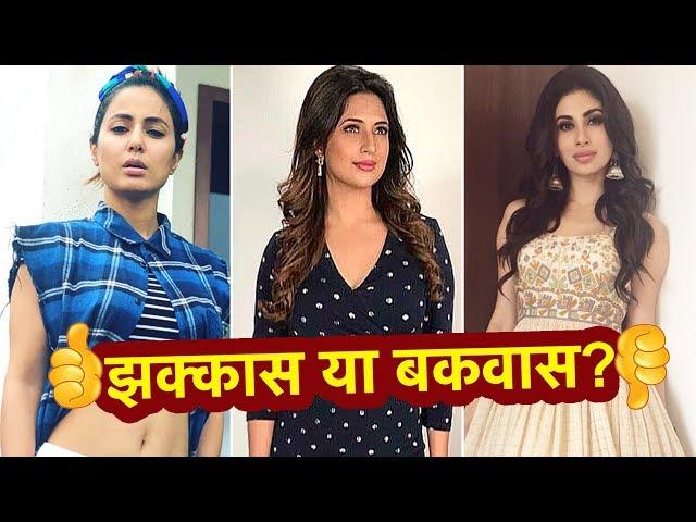 Hina Khan, Divyanka Tripathi Dahiya, Karishma Tanna, Mouni Roy इस हफ्ते के झक्कास और बकवास