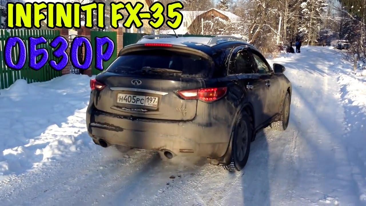 INFINITI FX-35 ОБЗОР И ТЕСТ-ДРАЙВ (ИНФИНИТИ 35 автомобиль)