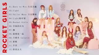 Rocket Girls 音樂精選 - Rocket Girls 火箭少女101整張專輯 - Best Songs Of Rocket Girls - 互聯網上最受歡迎的歌曲