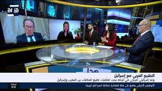 هذا المساء: وفد اسرائيلي أمريكي في الرباط يبحث اتفاقيات تطبيع العلاقات بين المغرب وإسرائيل