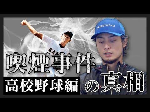 喫煙事件の真相〜高校野球編〜