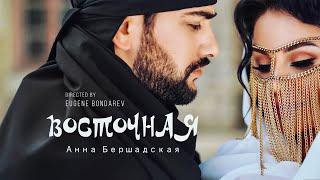 Смотреть клип Анна Бершадская - Восточная