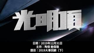 林兆波「肢體警告」香港有人想大攬炒?【光明頂31.12.2019(下)】