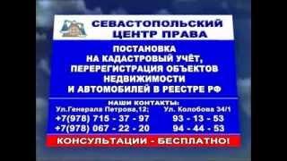 Центр права - Постановка на кадастровый учет, перерегистрация объектов недвижимости и авто(, 2015-04-20T13:53:15.000Z)