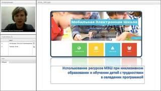 Т.А. Соловьева - Использование МЭШ в инклюзии и обучении детей с трудностями в овладении программой