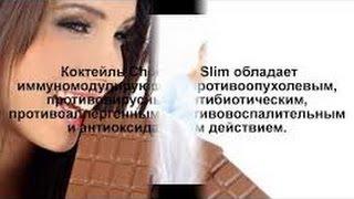 СТИМУЛЯТОР СТРОЙНОСТИ: fito slim balance chocolate slim