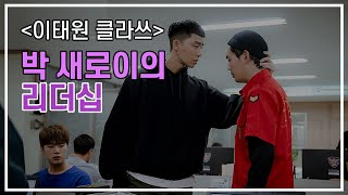 이태원 클라쓰 - 박새로이의 리더십