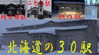 秘境駅、車掌車駅、石造駅。感動、唖然、JR北海道。Winter of Hokkaido.ฮอกไกโด.