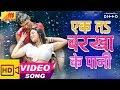 Ek Ta Barkha Ke Paani | Bhojpuri Movie Song 2018 | Hathiyar | Vishal Singh, Apurva