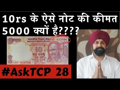 Sell 10 rs note | sell old coin and note | The Currencypedia
