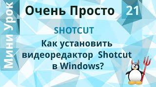 21 Очень Просто/Как установить видеоредактор  Shotcut  в Windows?