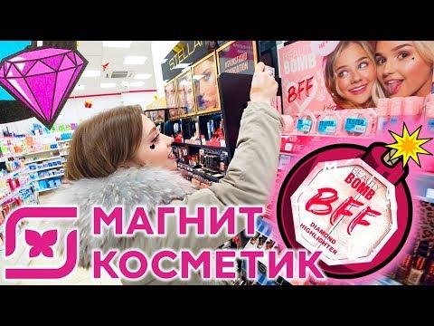 НОВАЯ КОЛЛЕКЦИЯ BEAUTY BOMB BFF В МАГНИТ КОСМЕТИК