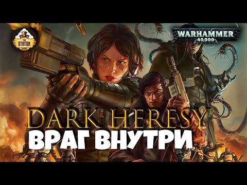 Играем RPG| Dark Heresy RPG | Warhammer 40k | Второй поход | Часть 3 | ФИНАЛ