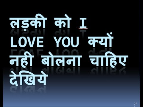 i love you bolne wale