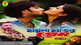 Download Video Various Artist - রঙ্গীন ময়না মতির প্রেম | যাত্রাপালা | Part-1 MP3 3GP MP4