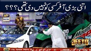Jeeto Pakistani Ary News