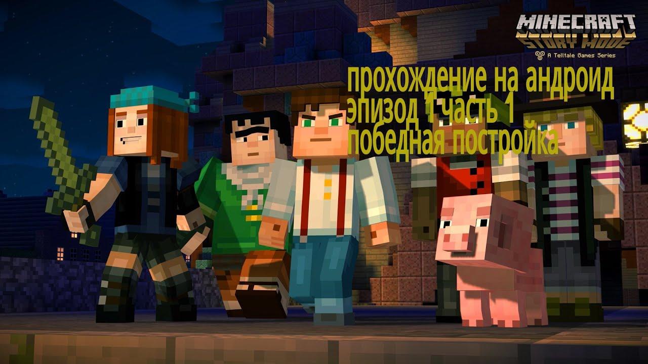 Скачать Minecraft Story mode на андроид бесплатно