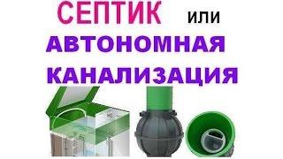 видео Автономные системы канализации коттеджей для «чайников». Часть I, II