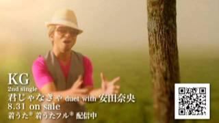 KG - 君じゃなきゃ duet with 安田奈央(Long ver.)