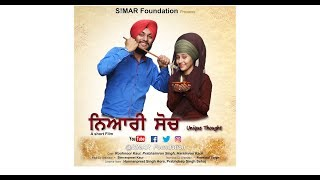(7.27 MB) ਨਿਆਰੀ ਸੋਚ (UNIQUE THOUGHT) | Roohnoor Kaur | Prabhsimran Singh | SIMAR Foundation Mp3