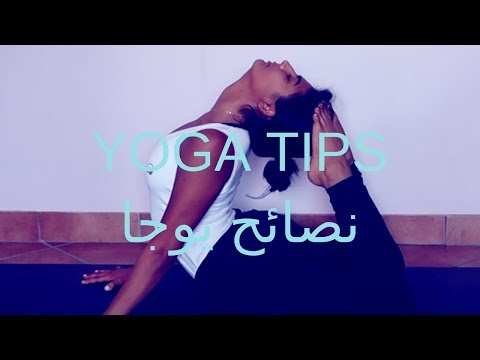 THINGS YOU HAVE TO KNOW BEFORE PRACTICING YOGA معلومات يجب ان تعرفها قبل اليوغا