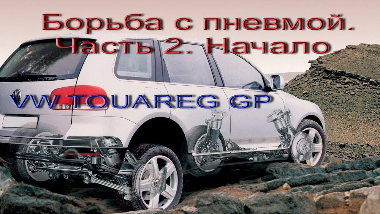 Volkswagen Touareg 2013: Плюсы и минусы 3.0 tdi - YouTube