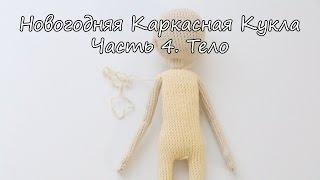 Вяжем кукол крючком | Каркасные куклы | Ореховый Мишка | Новогодняя Девочка. Часть 4 - Тело