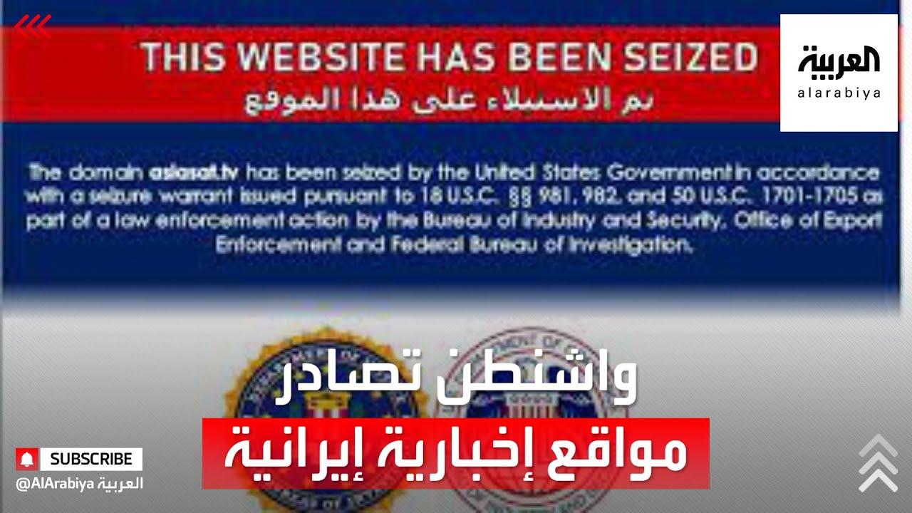 واشنطن تصادر مواقع إخبارية إيرانية  - نشر قبل 3 ساعة