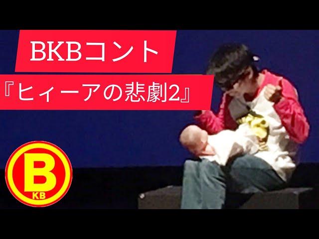 BKBコント『ヒィアの悲劇2』【公式ネタ】