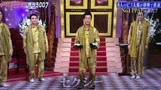 人気お笑い芸人の名倉がPPAPにしてネタを披露していました。 これはハマりすぎ!笑 しゃべくり007の一部で紹介されたものです。 しゃべくりセブンで放映された上田晋也 ...