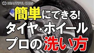 【誰でもできる!】洗車のプロが行う「タイヤ・ホイール」の洗い方