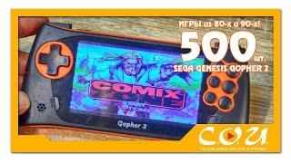500 игр из 80-х и 90-х или консоль SEGA Genesis Gopher 2