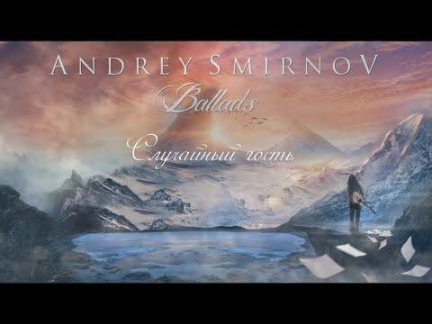Andrey Smirnov - Случайный Гость (поет Олег Жиляков)