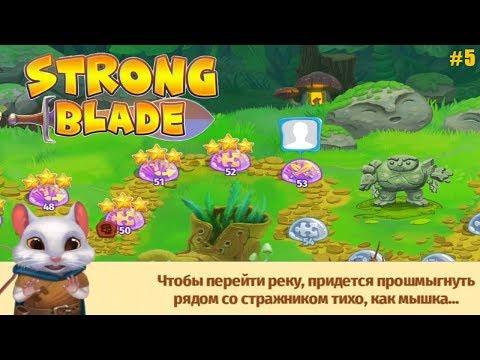 Strong Blade прохождение #5 (уровни 45-53) Строительство Колодца и Битва с Големом